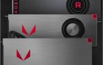 Драйверы AMD Vega 64 скачать и обновить для Windows
