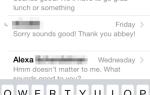 Как искать через текстовые сообщения на iPhone