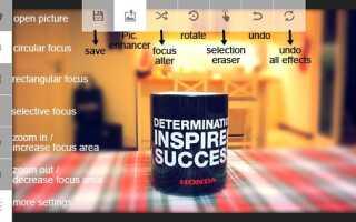 easyFocus: выделяет объекты фокусировки на ваших фотографиях
