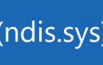 Как исправить ошибки синий экран ndis.sys на Windows