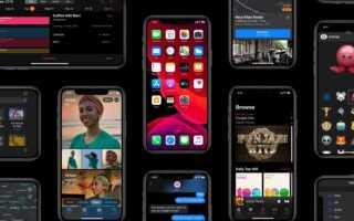 Технические советы: Как удалить приложения в iOS 13