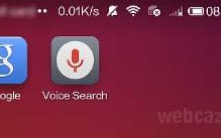 Почему нет ответа, когда я говорю «Ok Google» на телефоне Xiaomi?
