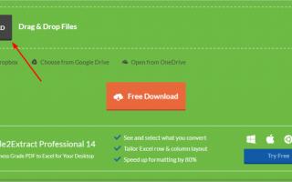 Легко конвертировать PDF в Excel