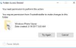 Как получить разрешение от Trustedinstaller на внесение изменений в файлы