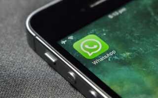 Технические советы: Как запретить WhatsApp съедать память вашего телефона