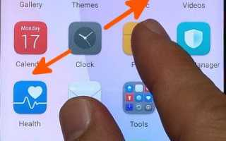Честь 8: Как скрыть неиспользуемые приложения?