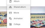Как сделать фотоколлаж для Windows 10