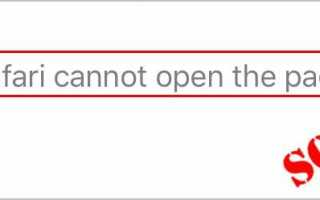 Решено | Safari не может открыть страницу | Быстро и легко!