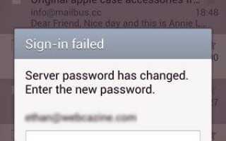 Как изменить пароль электронной почты в приложении Galaxy S4 Email?