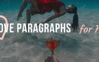 Любовные параграфы для нее — напиши ей свои чувства