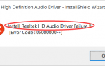 Исправлена ошибка установки Realtek HD Audio Driver. Без труда!