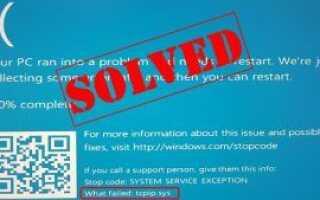 [Исправлено] tcpip.sys Синий экран смерти на Windows 10/7/8