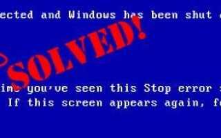 IRQL НЕ МЕНЬШЕ ИЛИ РАВНЫЙ Windows 7