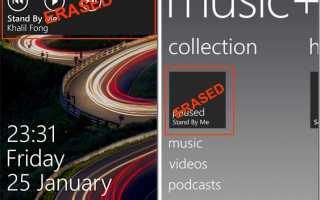 Как удалить историю музыки в Music + Videos Hub на вашем Lumia 920?