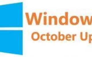Отсутствует проблема с файлом обновления для Windows 10 октября 2018 года
