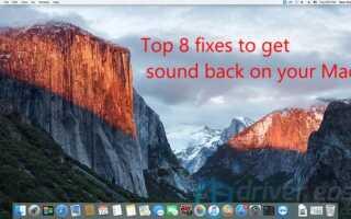 Mac нет звука