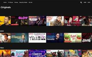 Как настроить качество видео на Netflix