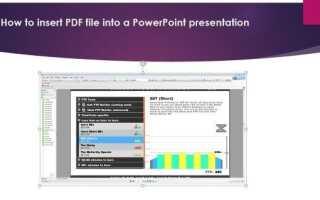 Как вставить PDF в презентацию PowerPoint