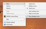 Как добавить значки рабочего стола Windows 10