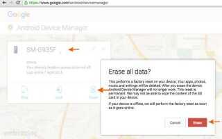 (Galaxy S7 Edge): как восстановить заводские настройки с помощью Android Device Manager?