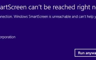 SmartScreen не может быть достигнуто прямо сейчас — что делать