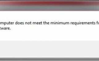Как исправить Этот компьютер не соответствует минимальным требованиям для установки программного обеспечения. при установке графического драйвера Intel