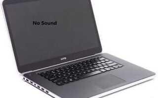 Исправить нет звука на ноутбуке