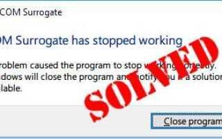Решено: суррогат COM перестал работать