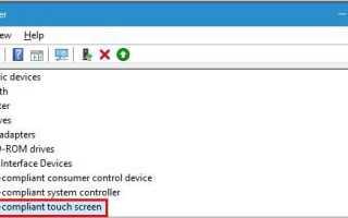 Загрузка и обновление драйвера сенсорного экрана для Windows 10. Без труда!