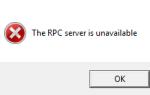 Как исправить ошибку сервера RPC в Windows