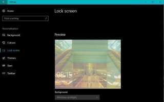 Как изменить изображение на экране блокировки в Windows 10