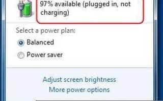 ноутбук подключен, не заряжается в Windows 10