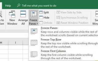 Как заморозить верхнюю строку в Excel