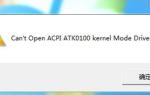 Не могу открыть драйвер режима ядра ACPI ATK0100
