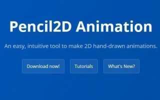 Лучшее дешевое или бесплатное программное обеспечение для анимации — 2018