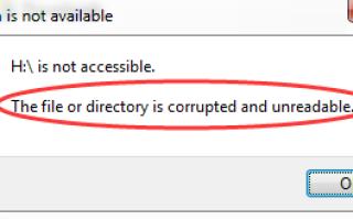 Файл или каталог поврежден и не читается [Исправлено]