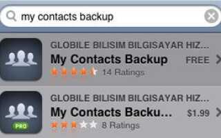 Как перенести контакты iPhone в контакты Gmail с помощью приложения «Мои контакты»?